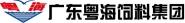 广东粤海饲料集团—湖南粤海饲料有限公司