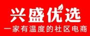 湖南兴盛优选电子商务有限公司