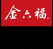 北京金六福酒有限公司