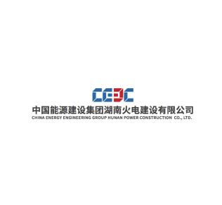 中国能源建设集团湖南火电建设有限公司