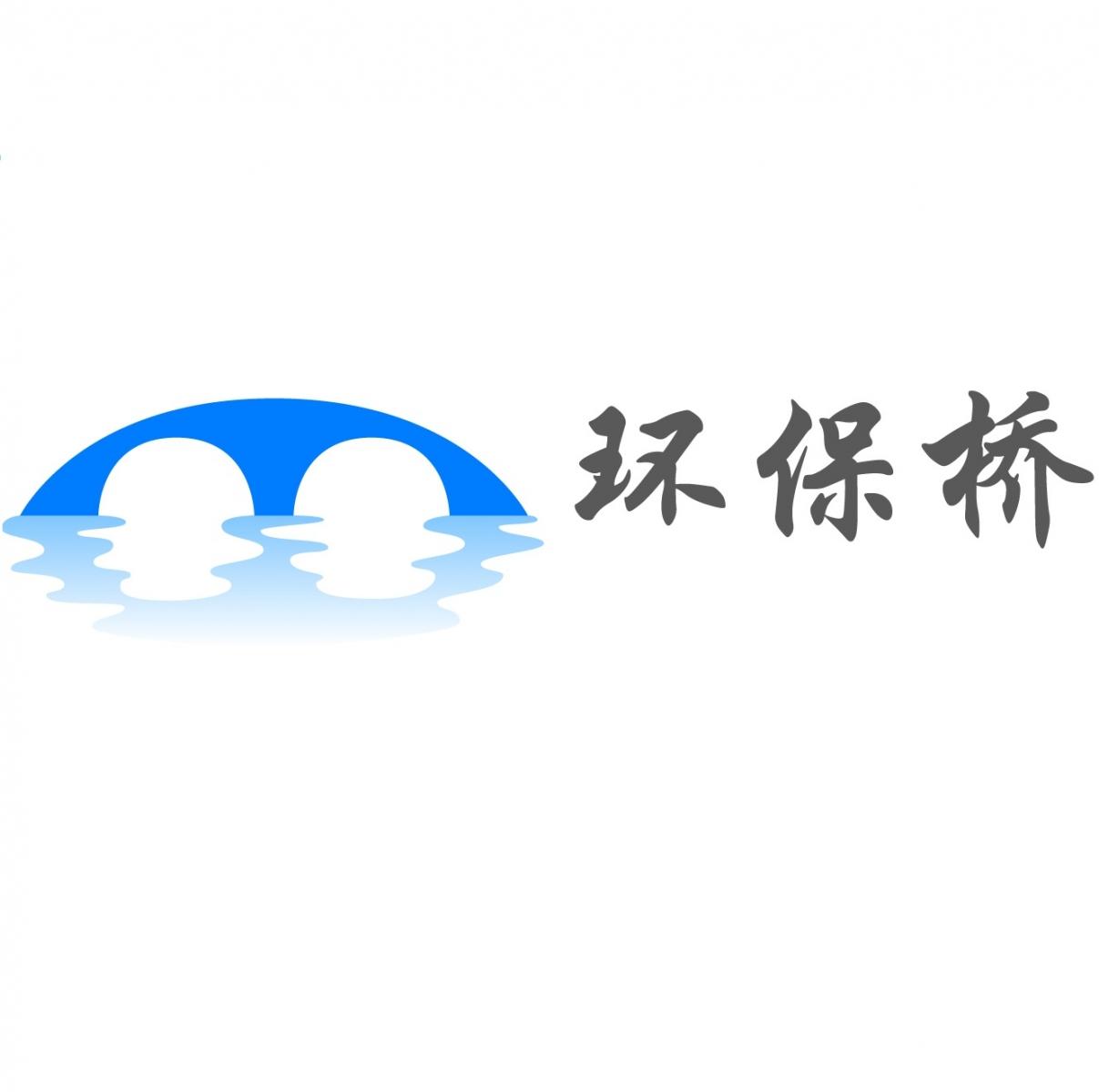环保桥(湖南)生态环境工程股份有限公司