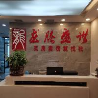 湖南省龙腾盛世营销策划有限公司