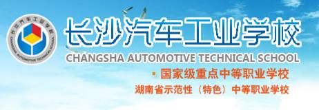 長沙汽車工業學校