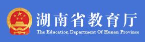 湖南教育政务网