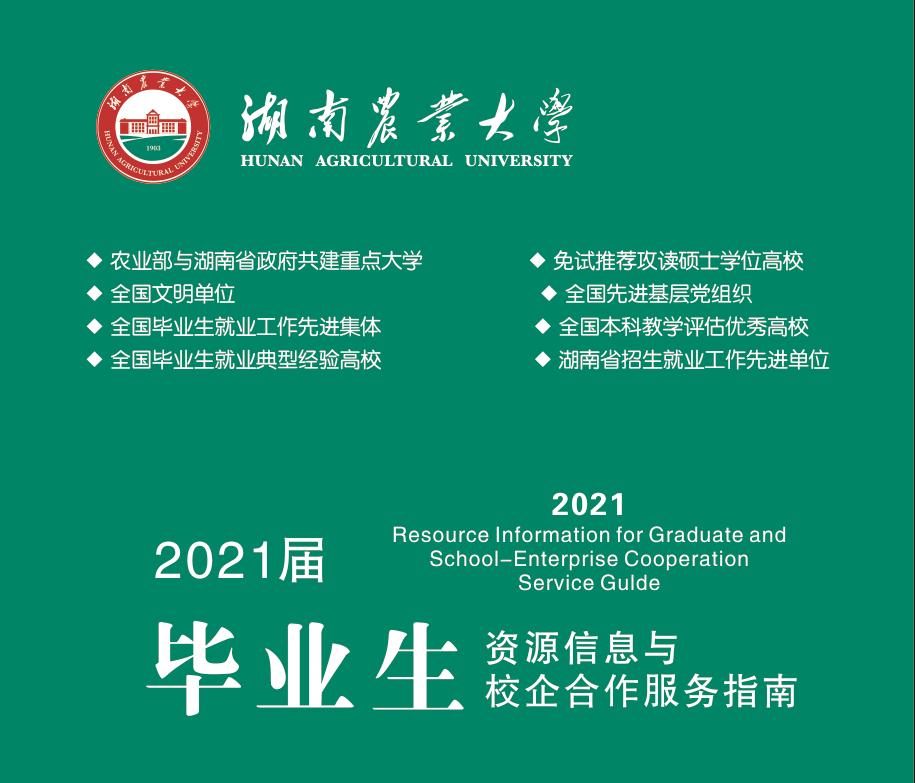 湖南农业大学2021届毕业生资源信息