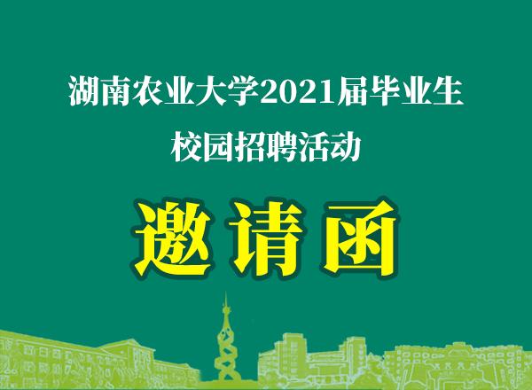 湖南农业大学2021届毕业生秋季校园招聘活动邀请函