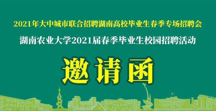 湖南农业大学2021届毕业生春季校园招聘活动邀请函