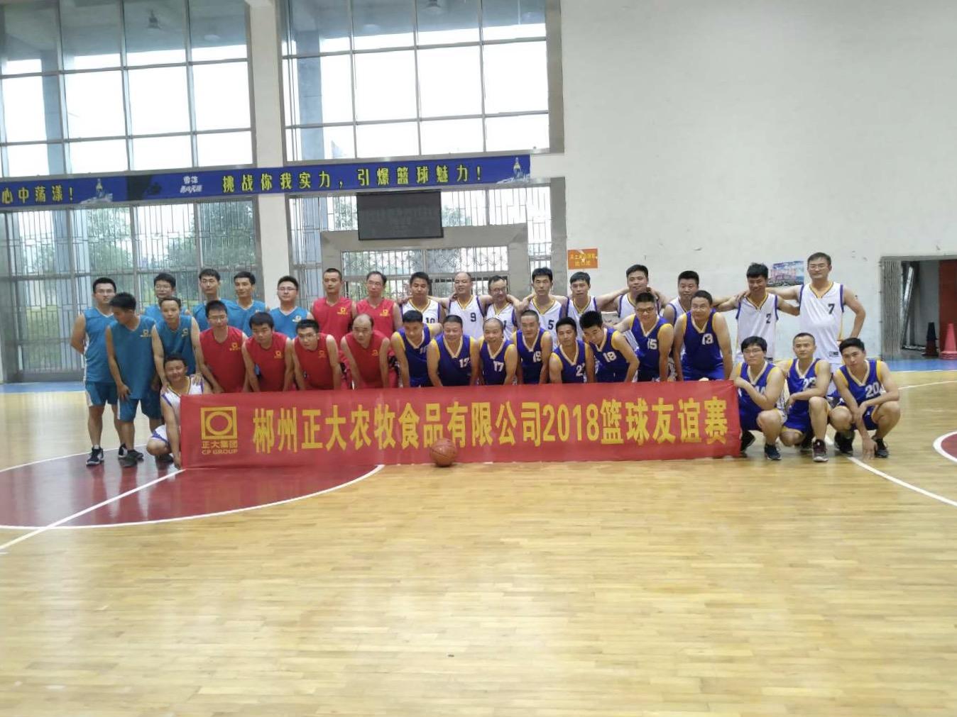 员工篮球比赛